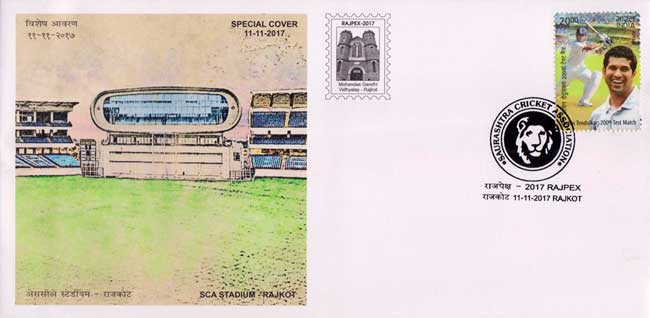 Special Cover on Saurashtra Cricket Association Stadium