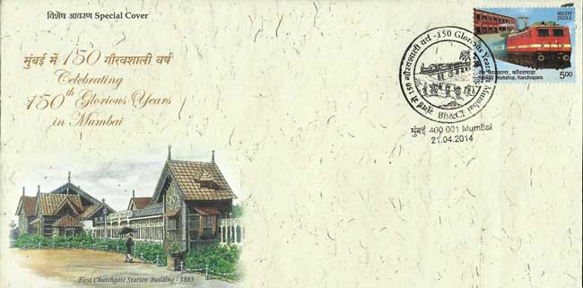 150 Glorious Years of Western Railway (erstwhile BB&CI) in Mumbai Special Cover