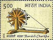 Bardoli Charkha
