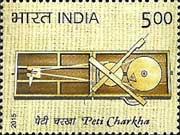 Peti Charkha