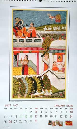 India Post 2016 Wall Calendar