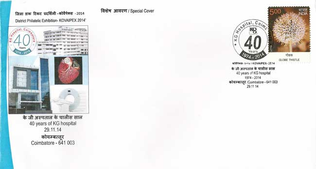 Special Cover on 40 Years of K. G. Hospital, Coimbatore