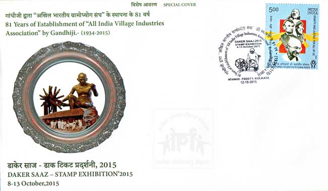 Special Cover on 81 Years of Establishment of All India Village Industries Association