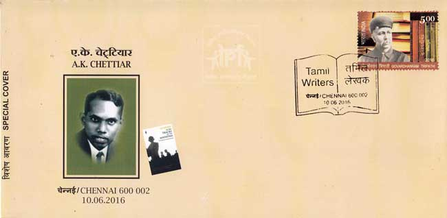 Special Cover on A. K. Chettiar