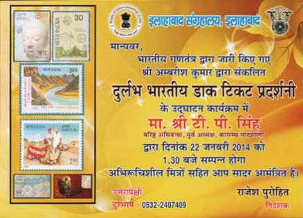 Allahabad Museum Exhibition