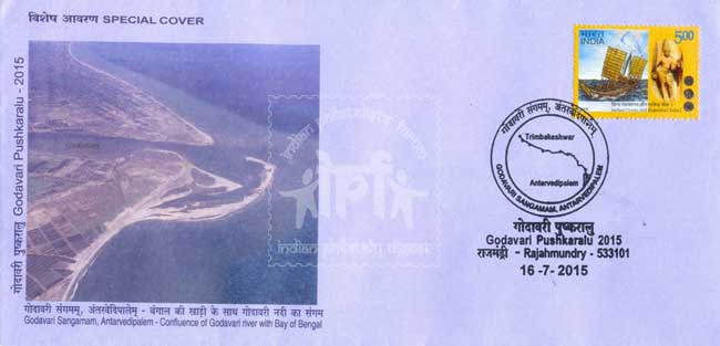 Special Cover on Antarvedi
