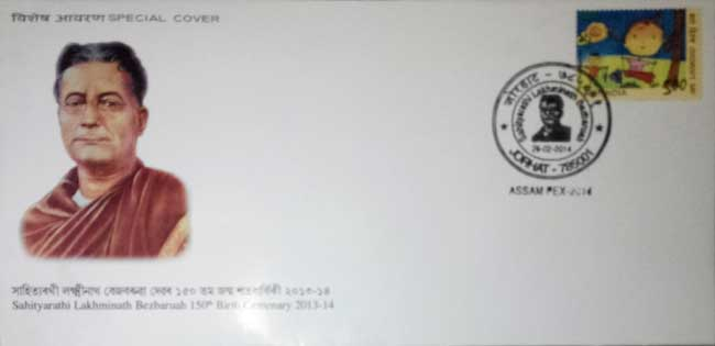 Assampex 2014 Special Cover