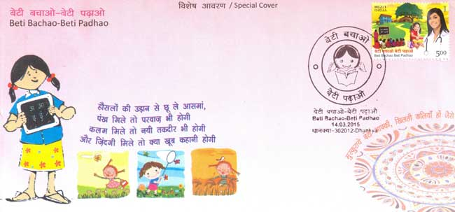 "Article, Paragraph, Essay on ""Beti Bachao, Beti Padhao"