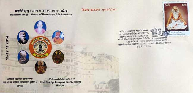 Special Cover on 125th Annual Conference of Akhil Bhartiya Bhargava Sabha