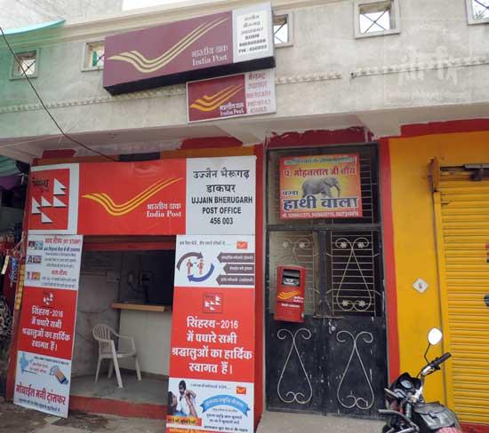 Ujjain Bherugarh S.O 456 003