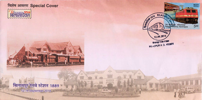 Bilaspur Railway Station Special Cover