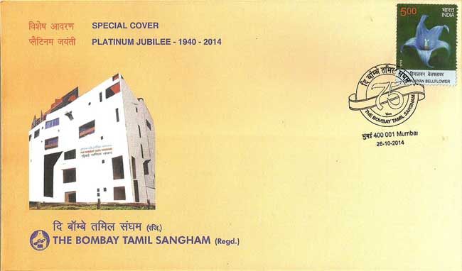 Special Cover on Platinum Jubilee of the Bombay Tamil Sangham