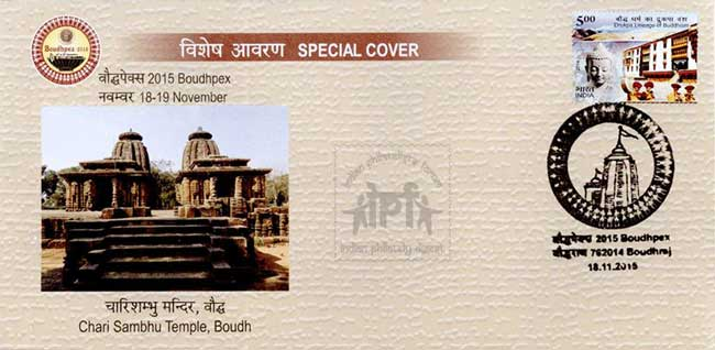 Special Cover on Chari Sambhu Temple