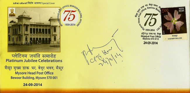 Special Cover on 75 years of Bewoor Building (Mysore Head Post Office)