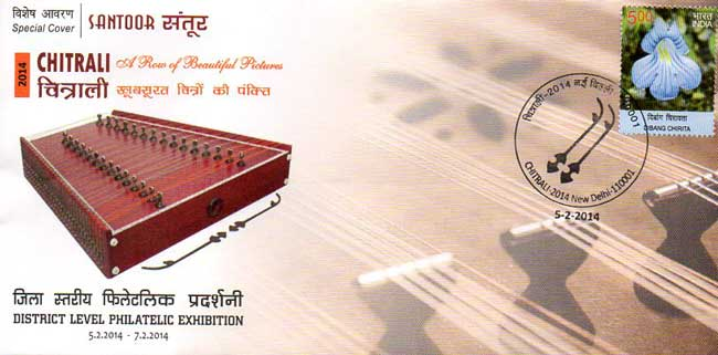 Chitrali-2014 Special Cover