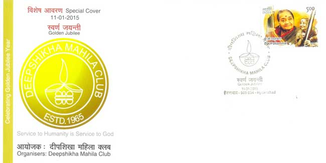 Special Cover on Golden Jubilee of Deepshikha Mahila Club, Hyderabad