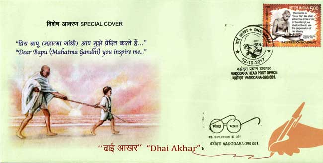 Special Cover on 'Dhai Akhar'