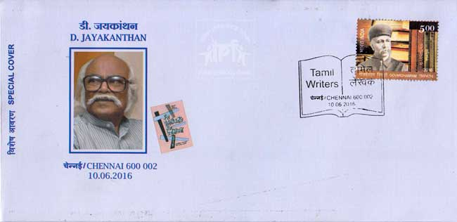 Special Cover on D. Jayakanthan