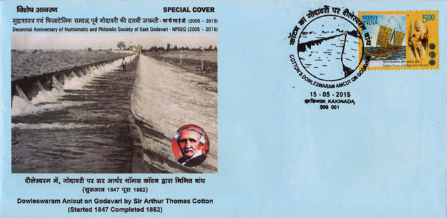 Special cover on Dowleswaram Anicut on Godavari River by Sir Arthur Thomas Cotton released at Kakinada on 15th May 2015.