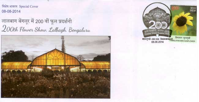 200th Lalbagh Flower Show Special Cover