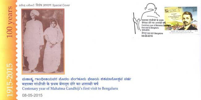 Special Cover on Centenary year of Mahatma Gandhiji's first visit to Bengaluru