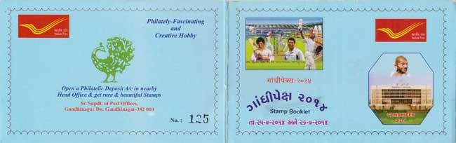 Gandhipex-2014 Stamp Booklet