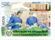 50 Years of Govind Ballabh Pant Hospital Commemorative Stamp