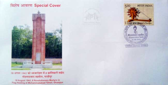 Special Cover on Martyrs of 18th August 1942 at Mohammadabad tehsil, Ghazipur