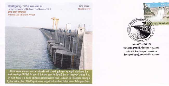 Special Cover on Sriram Sagar Project