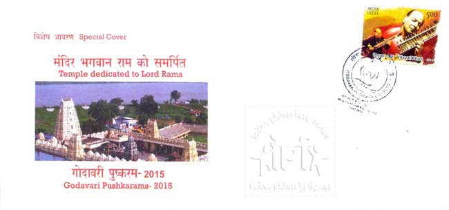 Special Cover on Temple dedicated to Lord Rama