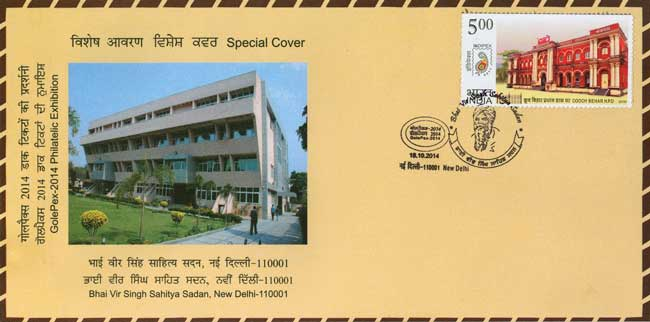 Golepex-2014 Special Cover