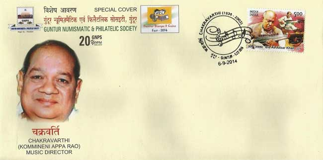 Guntur Stamps and Coins Fest 2014 Special Cover