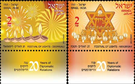 Joint Issue Stamps of India and Israel