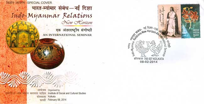 International Seminar on Indo-Myanmar Relations Special Cover