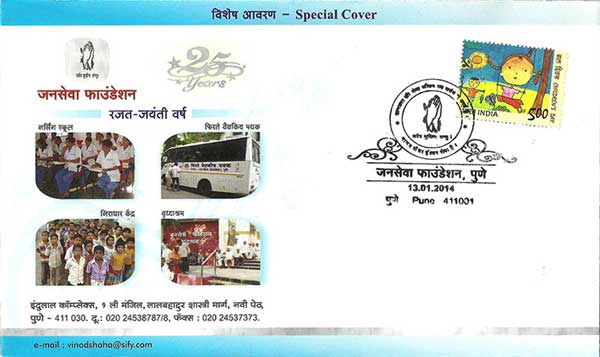 Janaseva Foundation Pune Special Cover