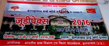 Judipex -2016 – Philatelic Exhibition at Allahabad High Court.