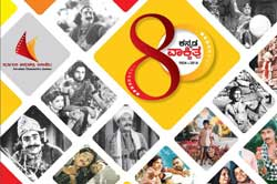 Kannada Cinema Philately Exhibition
