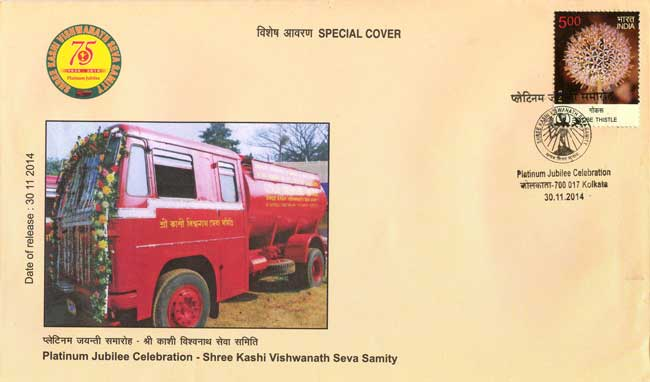 Special Cover on Platinum Jubilee Celebration of Shree Kashi Vishwanath Seva Samitiy