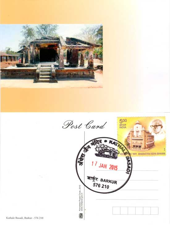 Permanent Pictorial Cancellation - Kattale Basadi, Barkur