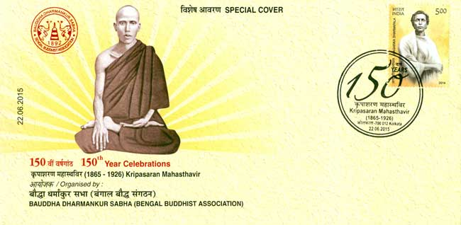 Special cover on 150th year celebrations of Kripasaran Mahasthavir