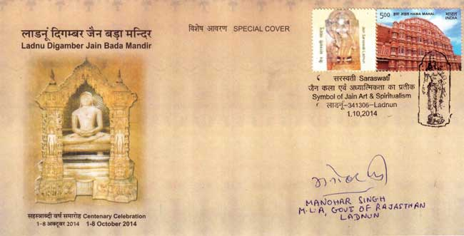 Special Cover on Ladnu Digamber Bara Jain Temple and idol of deity Saraswati