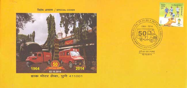 Special Cover on Golden Jubilee of Mail Motor Service in Pune