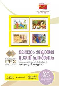 Mallapurampex-2014