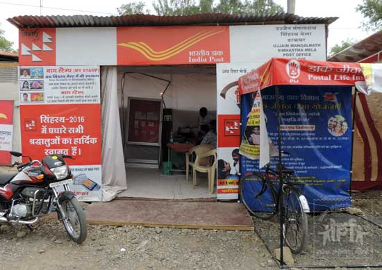 Ujjain Mangalnath Simhastha Mela Post Office – 456 006