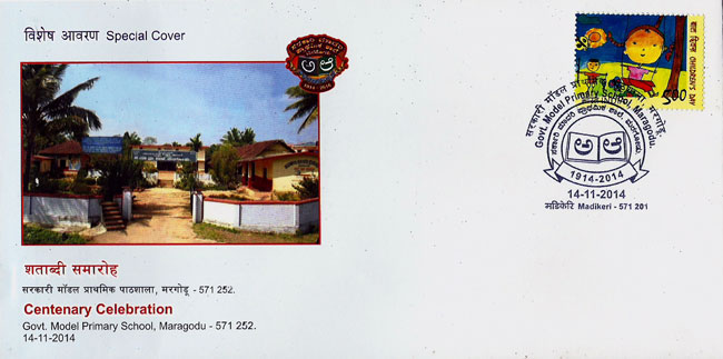 Special Cover on Centenary Celebration of the Government Model Primary School, Maragodu