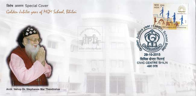 Special Cover on Golden Jubilee Year of MGM School, Bhilai
