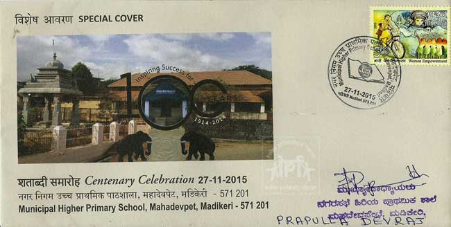 Special Cover on Centenary Celebration of Municipal Higher Primary School, Mahadevpet, Madikeri