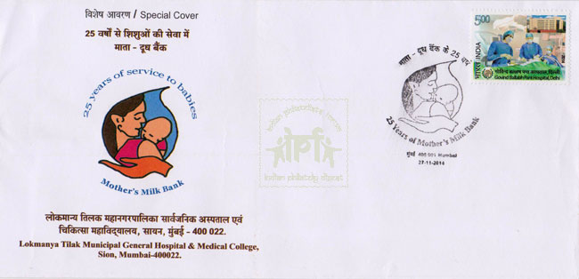 Special Cover on 25 Years of Mothers Milk Bank - 27th November 2014.