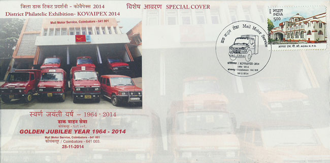 Special Cover on Golden Jubilee year (1964-2014) of Mail Motor Service, Coimbatore