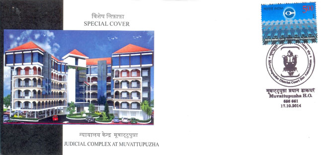Special Cover on Judicial Complex at Muvattupuzha